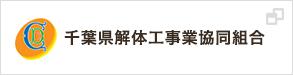 千葉県解体工事業協同組合
