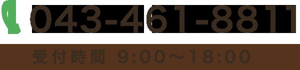 043-461-8811