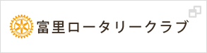 富里ロータリークラブ