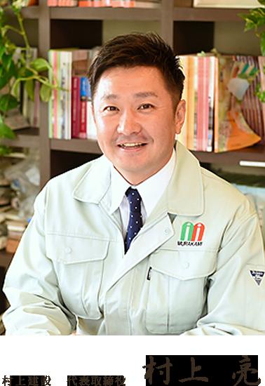 取締役社長 村上亮