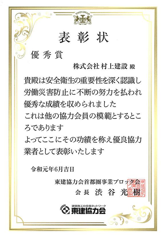 東建協力会労働防災防止 優秀賞