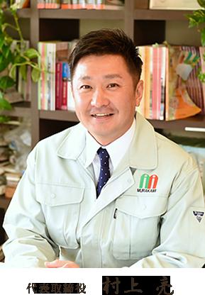 代表取締役 村上亮